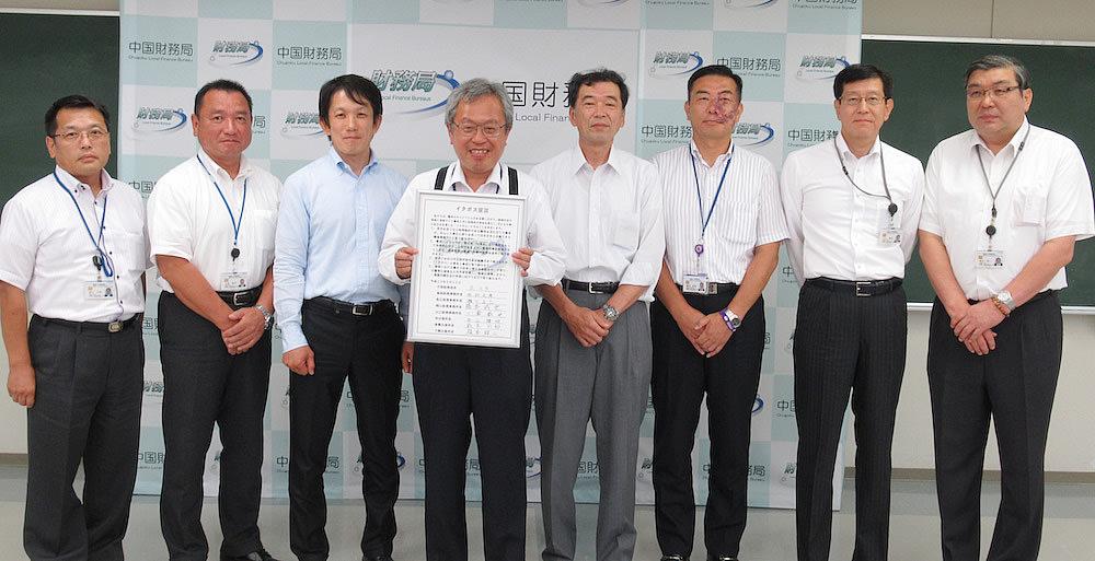 【イクボス宣言】財務省中国財務局長と管内7つの出先機関の長がイクボス宣言