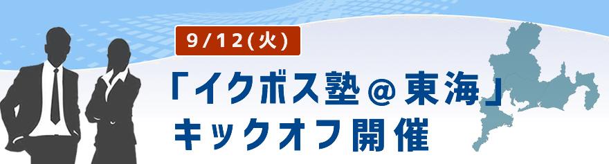 【告知】9/12(火)「イクボス塾@東海」キックオフ開催