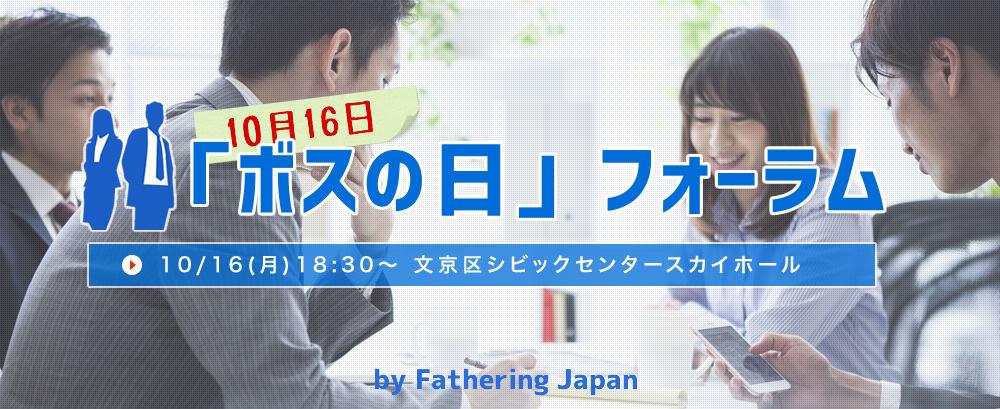 【告知】管理職が本音を語る「ボスの日(10/16)」フォーラム開催!