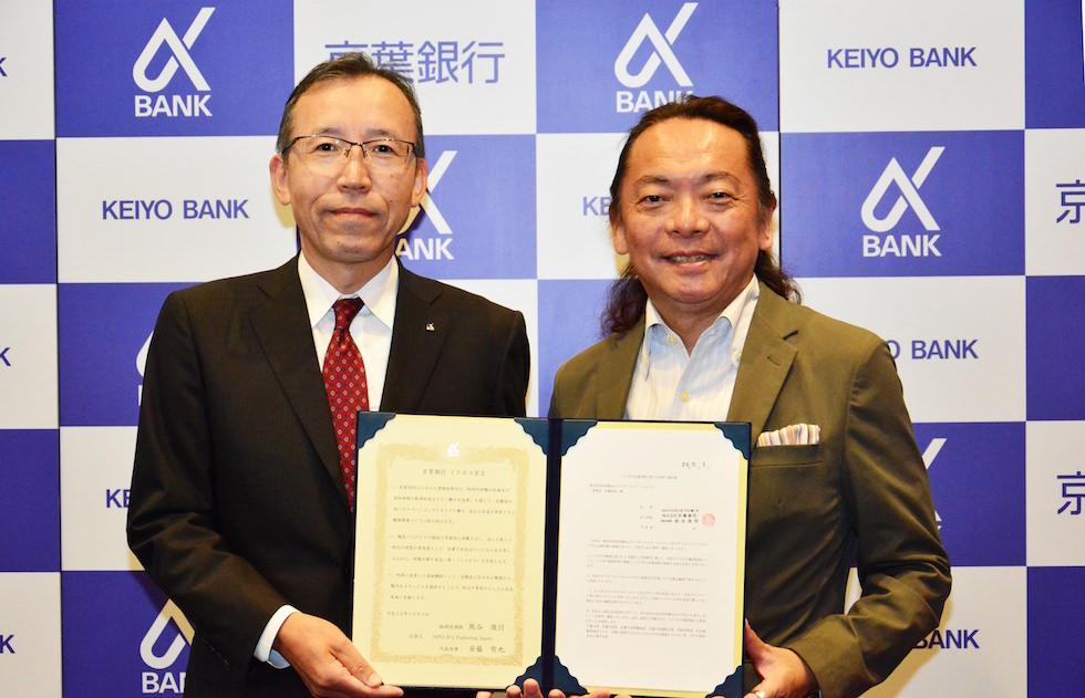【企業同盟】京葉銀行が「イクボス企業同盟」に加盟!