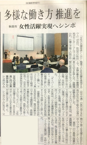 多様な働き方推進を 秋田市 女性活躍実現へシンポ(2017.11.26 秋田魁新報)