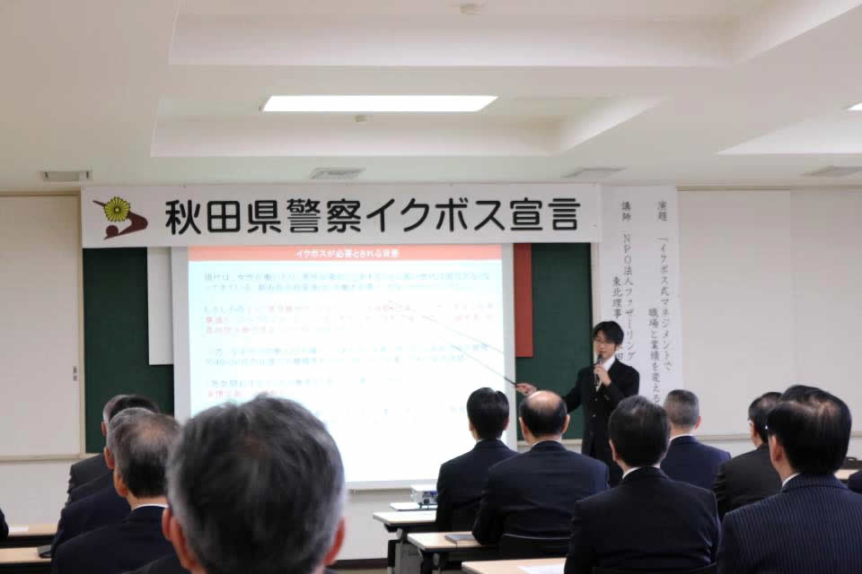 【イクボス宣言】秋田県警管内の全警察署長がイクボス宣言