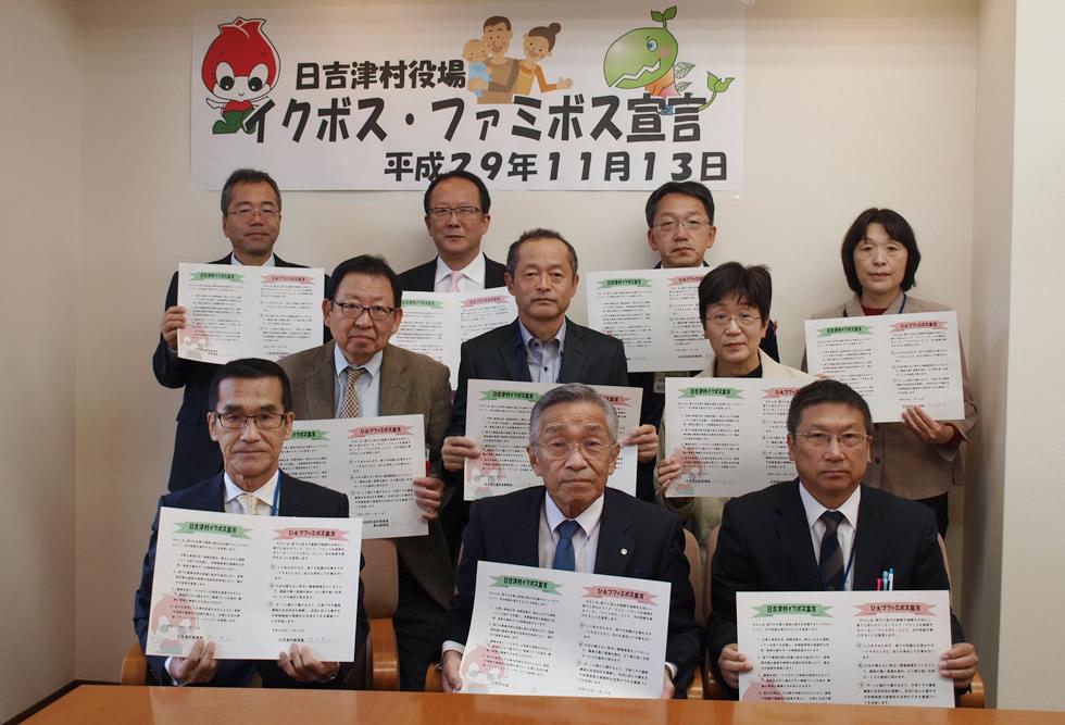 【イクボス宣言】鳥取県日吉津村にて村長・教育長・課長級以上の幹部職員の10名が「イクボス・ファミボス宣言」