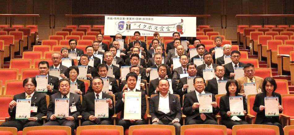【イクボス宣言】滋賀県甲賀市にて市長ほか130名が宣言。さらに市内23の企業・団体とともにイクボス共同宣言
