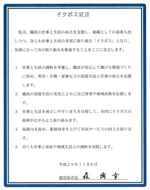 【イクボス宣言】鹿児島市にて森市長がイクボス宣言
