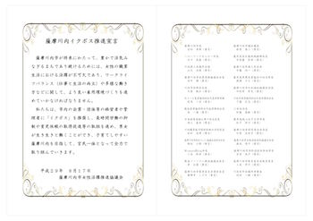 【イクボス宣言】鹿児島県・薩摩川内市女性活躍推進協議会の委員らがイクボス推進宣言