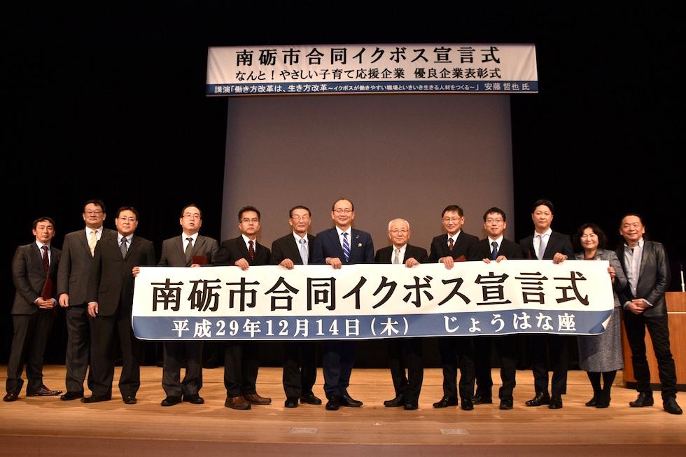 【イクボス宣言】富山県南砺市にて12の事業所の代表者らが「合同イクボス宣言」