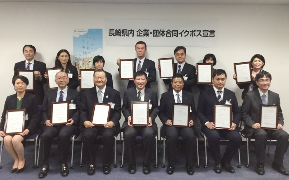 【イクボス宣言】長崎県内の企業・団体が合同イクボス宣言