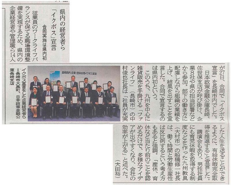 県内の経営者ら「イクボス」宣言(2017.11.28 長崎新聞)