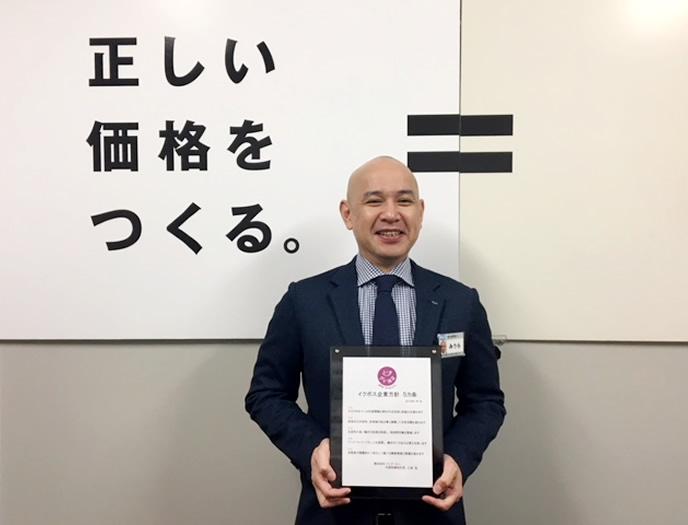 【企業同盟】(株) ビッグ・エーが「イクボス企業同盟」に加盟!