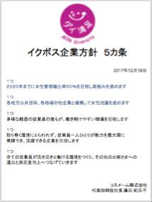 【企業同盟】コスメーム(株)が「イクボス企業同盟」に加盟!