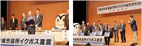 【イクボス宣言】茨城県結城市にて市長をはじめ幹部職員がイクボス宣言