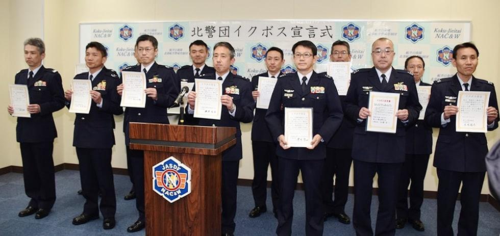 【イクボス宣言】航空自衛隊 北部航空警戒管制団にてイクボス宣言