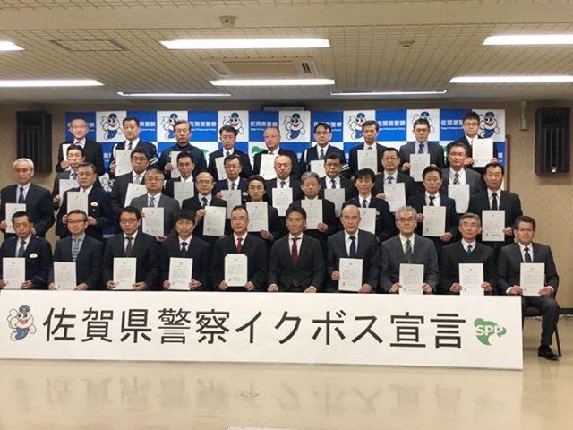 【イクボス宣言】佐賀県警にて幹部職員48名がイクボス宣言