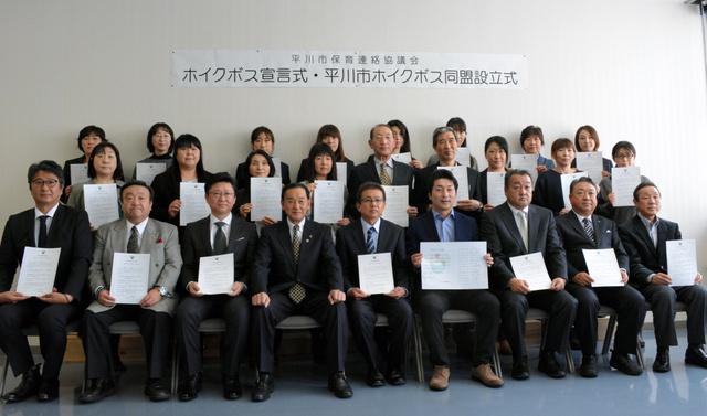 【イクボス宣言】青森県平川市内の13保育施設が「ホイクボス宣言」および「ホイクボス同盟」設立