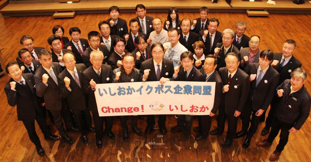 【イクボス宣言】茨城県石岡市にて「いしおかイクボス企業同盟」が設立