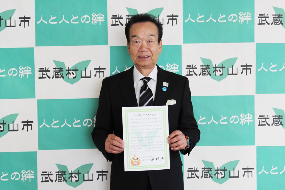 【イクボス宣言】東京都・武蔵村山市長がイクボス・ケアボス宣言