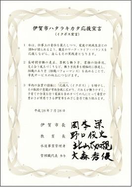 【イクボス宣言】三重県伊賀市にて市長はじめ管理職らが「ハタラキカタ応援宣言(イクボス宣言)」