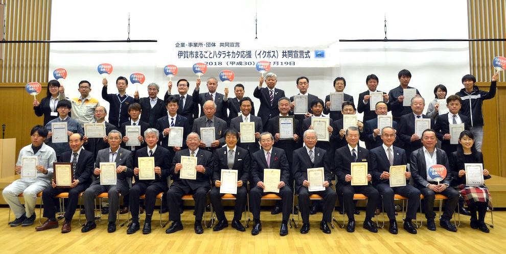 【イクボス宣言】三重県伊賀市にて市内45の企業・事業所・団体が「伊賀市まるごとハタラキカタ応援(イクボス)共同宣言」