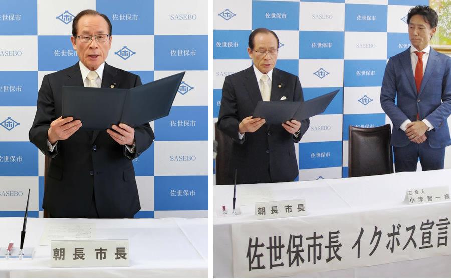 【イクボス宣言】長崎県・佐世保市長がイクボス宣言