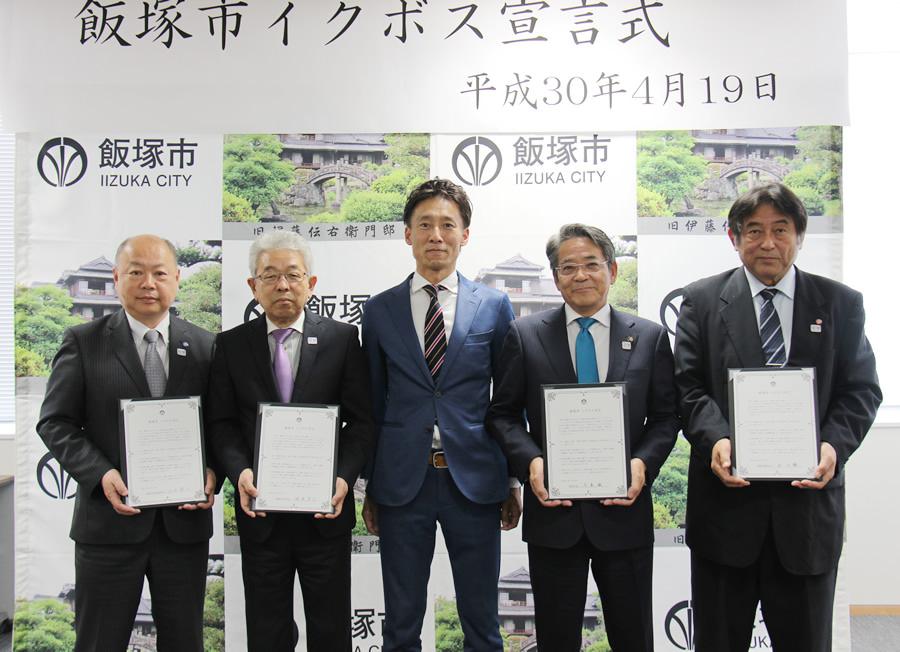 【イクボス宣言】福岡県飯塚市にて市長はじめ特別職らが「イクボス宣言」