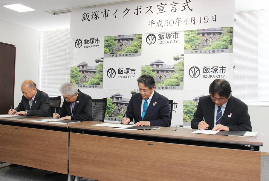 【イクボス宣言】福岡県飯塚市にて市長はじめ特別職が「イクボス宣言」