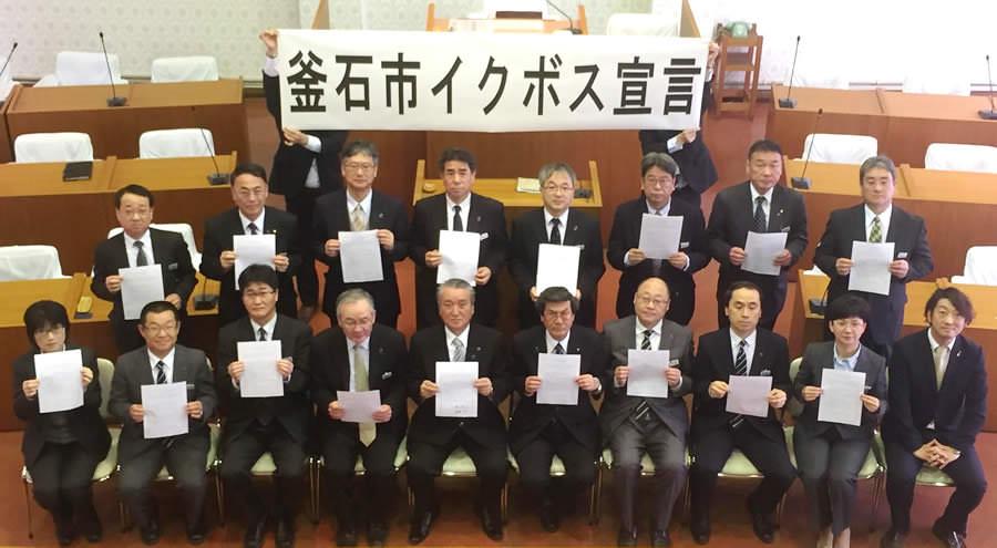 【イクボス宣言】岩手県釜石市にて市長・副市長・庁議メンバーらがイクボス宣言