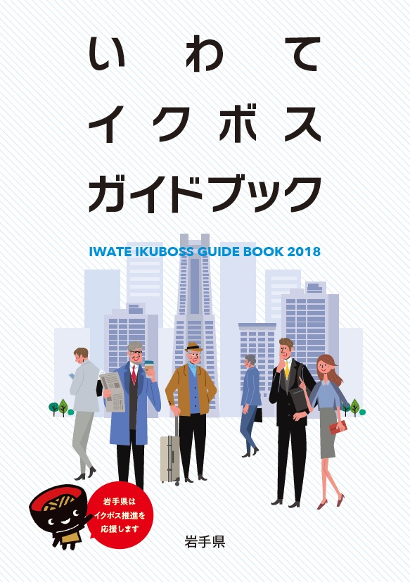 【取組紹介】岩手県にて「いわてイクボスガイドブック」が公開されました!