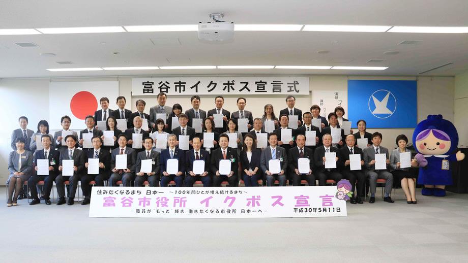 【イクボス宣言】宮城県富谷市にて市長をはじめ、全管理職等49人がイクボス宣言