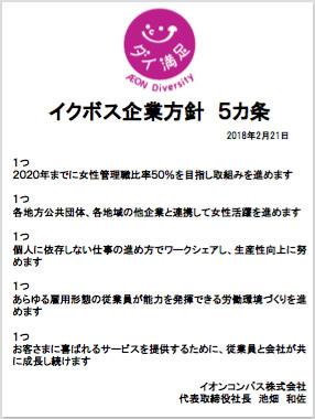 【企業同盟】イオンコンパス(株) が「イクボス企業同盟」に加盟!