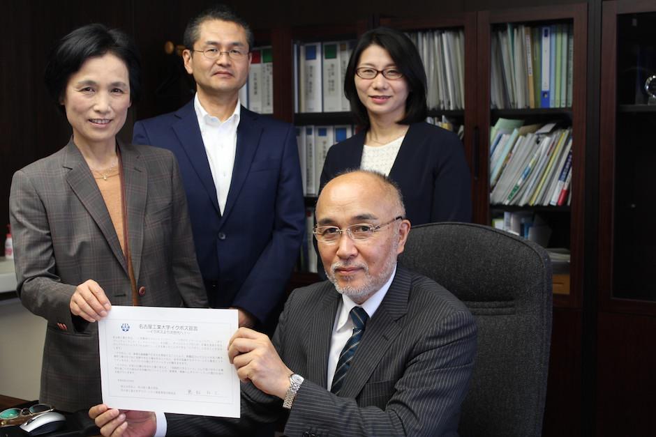 【イクボス宣言】県内大学初!名古屋工業大学がイクボス宣言