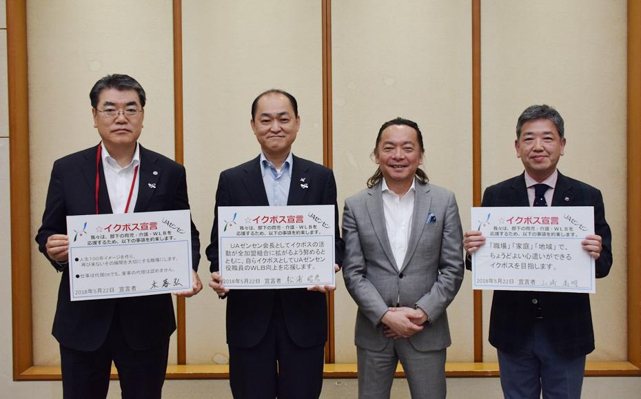 【イクボス宣言】日本最大の産業別労働組合「UAゼンセン」がイクボス宣言