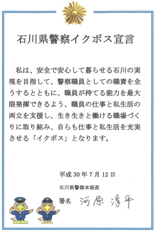 【イクボス宣言】石川県警にて幹部職員らがイクボス宣言