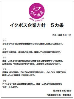【企業同盟】イオン銀行が「イクボス企業同盟」に加盟!