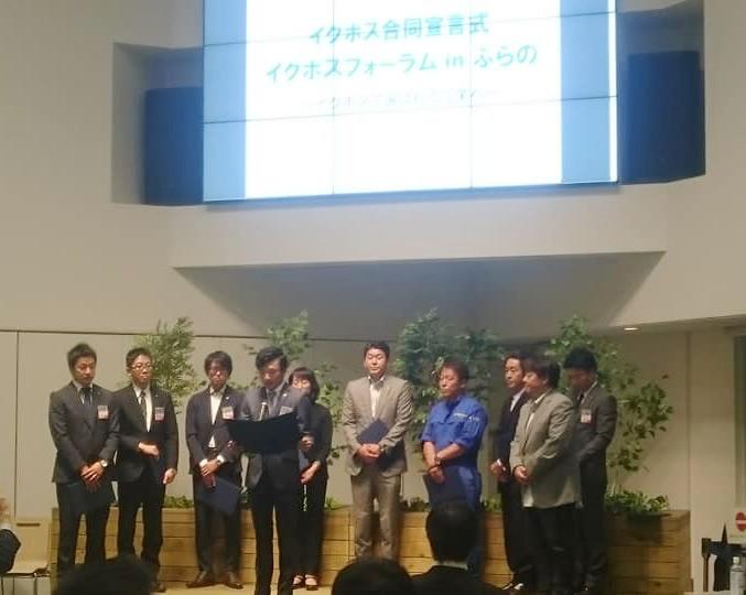 【イクボス宣言】北海道富良野市にて富良野青年会議所と事業所13社がイクボス合同宣言