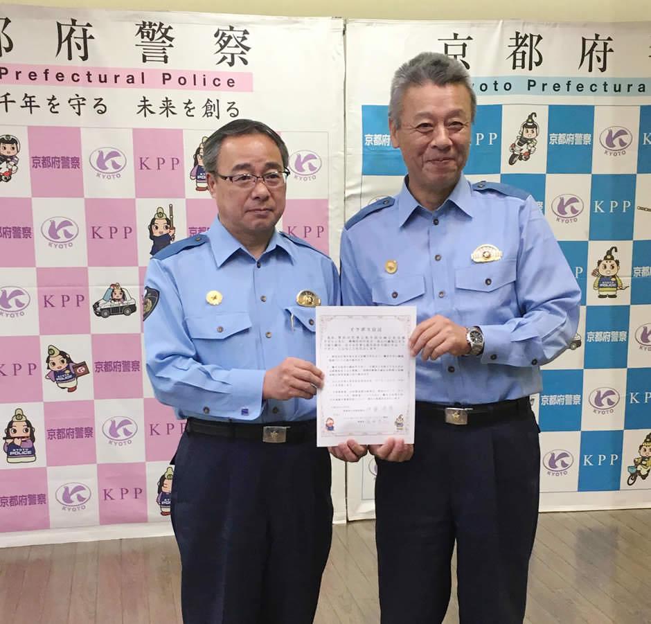 【イクボス宣言】京都府山科警察署と滋賀県大津警察署がイクボス共同宣言