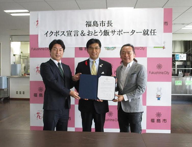 【イクボス宣言】福島市の木幡市長がイクボス宣言