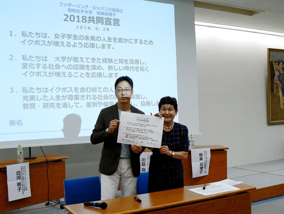 【企業同盟】昭和女子大学が「イクボス企業同盟」に加盟!
