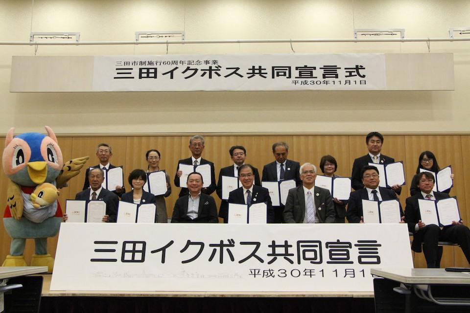 【イクボス宣言】兵庫県三田市にて、市および12の団体・事業所が「三田イクボス共同宣言」