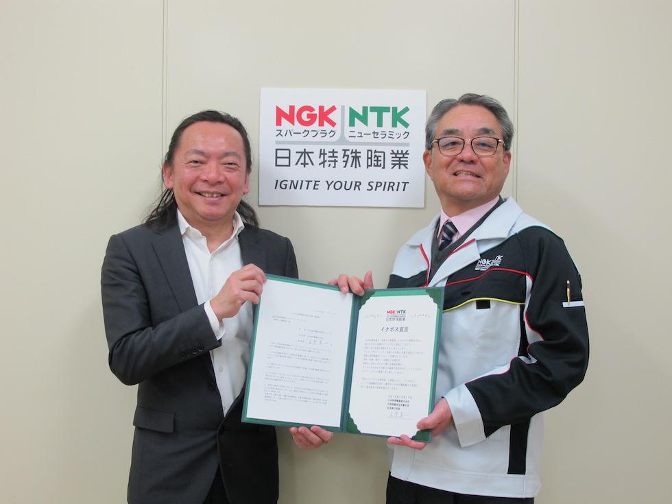 【企業同盟】日本特殊陶業(株) が「イクボス企業同盟」に加盟!