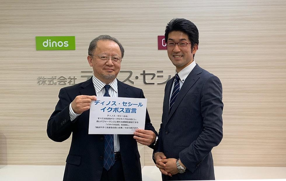 【企業同盟】(株)ディノス・セシールが「イクボス企業同盟」に加盟!