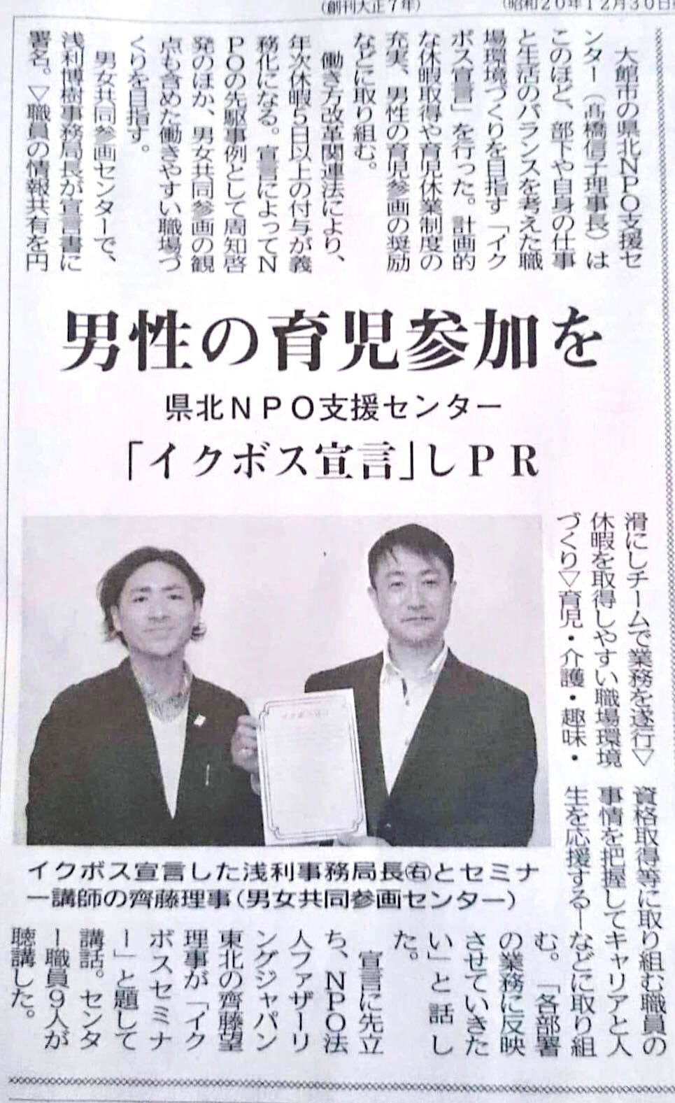 【イクボス宣言】秋田県北NPO支援センターがイクボス宣言
