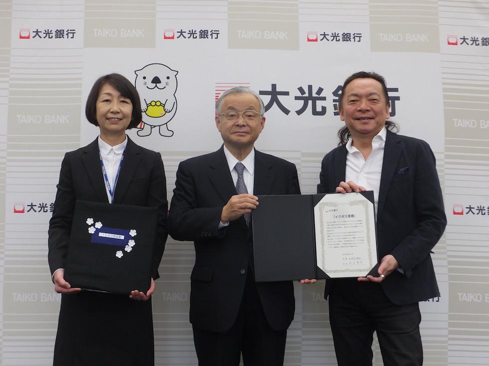 【企業同盟】大光銀行が「イクボス企業同盟」に加盟!