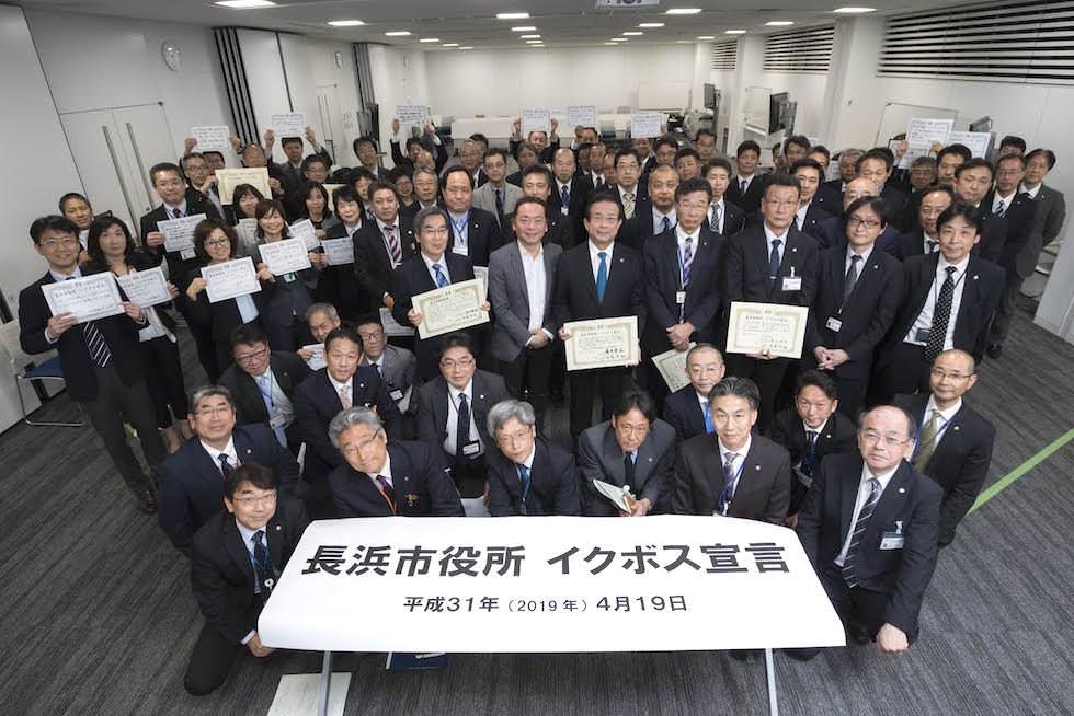 【イクボス宣言】滋賀県長浜市にて市長はじめ管理職ら約100名がイクボス宣言