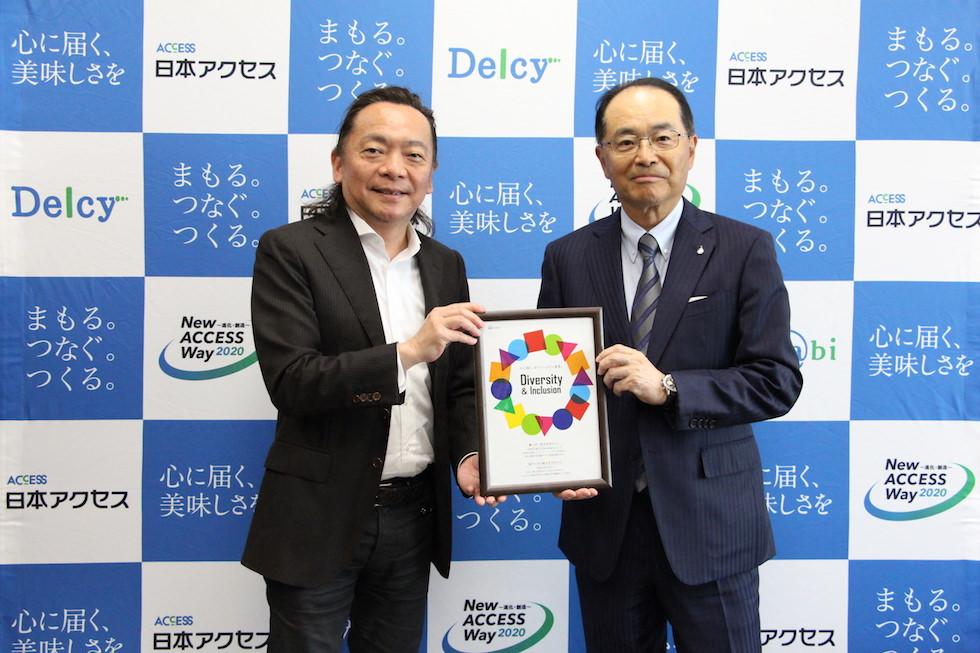【企業同盟】(株)日本アクセスが「イクボス企業同盟」に加盟!