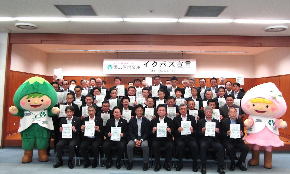 【イクボス宣言】帯広信用金庫にて理事長以下、役員・管理職らがイクボス宣言