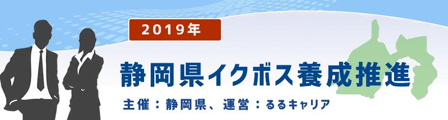 【告知】2019年 静岡県イクボス養成推進プログラム(研修会・出前講座)