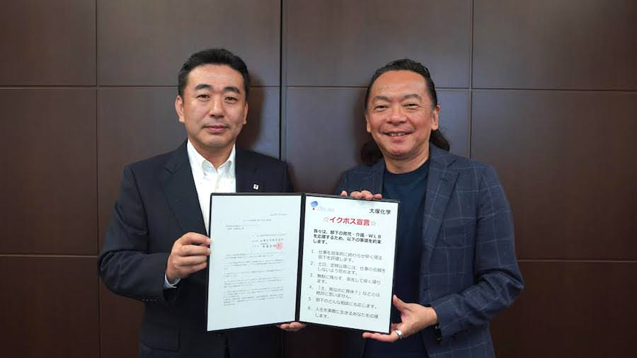 【企業同盟】大塚化学(株) が「イクボス企業同盟」に加盟!