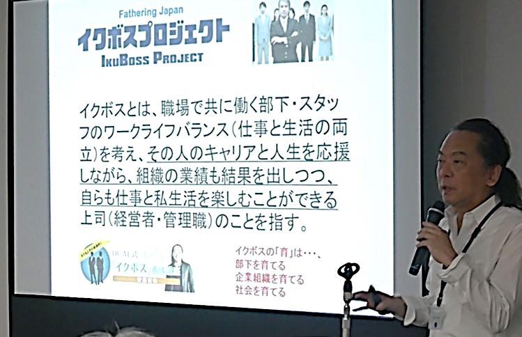 【企業同盟】森永乳業(株) が「イクボス企業同盟」に加盟!