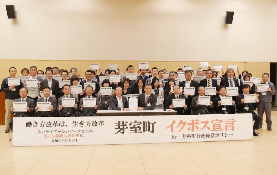 【イクボス宣言】北海道・芽室町にて町長ほか約80人がイクボス宣言